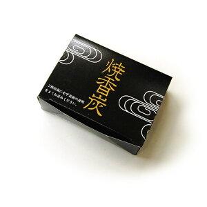 【焼香火種】マッチ1本で火がつく『焼香炭』30個セット