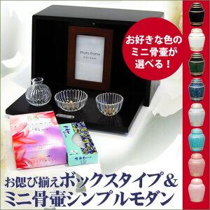 お好きな色が選べます!ミニ骨壷『シンプルモダン』+『おしのびぞろえボックスタイプ』収納できる蓋つきです