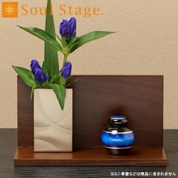 ソウルステージ プレッソ ウォールナット 角タイプ - Soul Stage PRESSO -