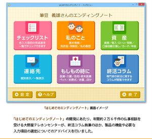 はじめてのエンディングノート【Windows10対応】
