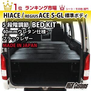ハイエースベッドキット標準S-GL用ブラック