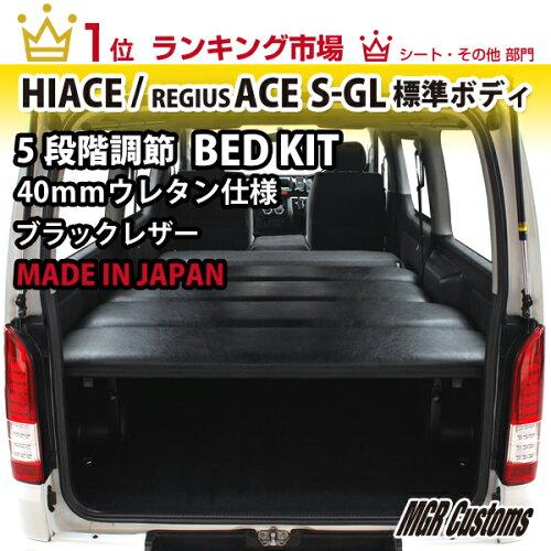 ハイエース 200系 標準ボディ S-GL専用 ベッドキットブラックレザータイプ40mmクッション材(20mmチ...