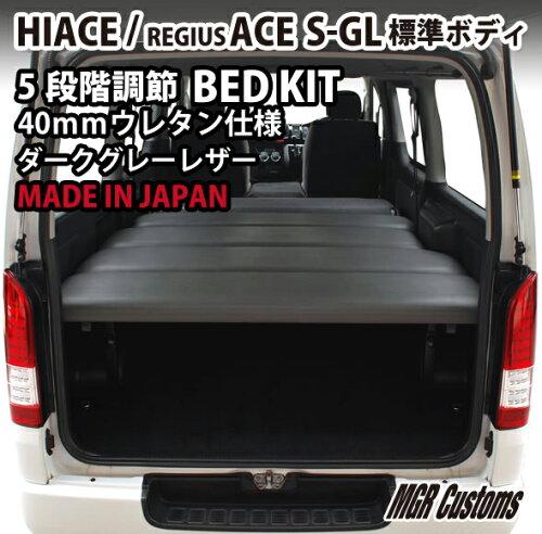 ハイエース 200系 標準ボディ S-GL専用 ベッドキットダークグレーレザータイプ 40mmクッション材(2...