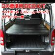 ハイエースベッドキット 200系 DX用 リアヒーター無 日本製 送料2,000円!!