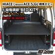 ハイエース 200系 標準S-GL用ベッドキットパンチカーペット 仕様ハイエース車中泊カスタム日本製