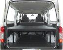 NV350 キャラバン DX 5ドア 標準用 ベッドキットレザー 40mmウレタン仕様(20mmチップウレタン+20mmウレタンCARAVAN 車中泊カスタム日本製