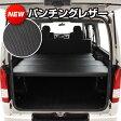 ハイエースベッドキット 200系 標準S-GL用 パンチングレザー 日本製 送料¥2,000-!!今がお勧めです!!【H24年4月以降の車両は、リアシートベルト標準装備と成っています。リアシートベルト【有り】をお選び下さい。