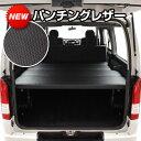 ハイエース/レジアスエース 200系 標準S-GL用ベッドキットパンチング レザー 40mmウレタン仕様(20mmチップウレタン+20mmウレタン)HIACE 車中泊カスタム日本製