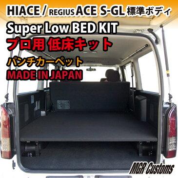ハイエース ベッドキット 200系 標準ボディ S-GL専用 プロ用低床パンチカーペットタイプハイエース 車中泊 カスタム ハイエース棚 フルフラット 車中泊マット・積載棚日本製
