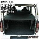 ハイエース 標準S-GLロフトベッドキット ロータイプハイエース200系ハイエースベッドキット HIACE 車中泊マット現行モデル6型対応(200系 全年式対応)日本製