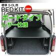 ハイエース 200系 標準S-GL用ベッドキットレザー ボード タイプ(ウレタン無し)HIACE車中泊カスタム日本製