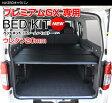 NV350 キャラバン プレミアム GX 標準用 ベッドキットレザー 20mmウレタン仕様CARAVAN 車中泊カスタム日本製 マイナーチェンジ車対応!