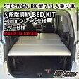 STEP WGN ステップワゴン RK型専用ベッドキット。街乗りでも使えるオートキャンプ仕様!車中泊用 エアーマットを超えた快適さ!寝心地抜群 40mmウレタン仕様 送料¥2000