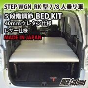 ステップ ベッドキットレザータイプ クッション ウレタン カスタムステップワゴン フラット