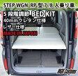 ステップワゴン RP ベッドキットレザー 40mmウレタン仕様(20mmチップウレタン+20mmウレタン)STEP WGN 車中泊 カスタム!フルフラット ステップワゴン 車中泊マット日本製