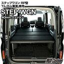 ステップワゴン RP ベッドキットレザー 40mmウレタン仕様(20mmチップウレタン+20mmウレタン)STEP WGN 車中...