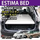 エスティマ 50/55系専用 ベッドキットレザータイプ 40mmクッション材(20mmチップウレタン+20mmウレタン)ガソリン車・ハイブリッド車対応 ESTIMA 車中泊フルフラット エスティマ 車中泊マット日本製