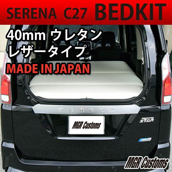 新型 セレナ C27 ベッドキットレザー 40mmウレタン仕様(20mmチップウレタン+20mmウレタン)プロパイロットとベッドで旅がもっと楽しくなるSERENA 車中泊 カスタム!フルフラット セレナ 車中泊マット日本製:MGR Customs