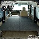 エブリィバン DA64VJOINターボ/JOIN/PC/PA専用 パンチカーペット タイプ/クッション材無しエブリイバン ベッドエブリイ車中泊 ベットキットエブリー車中泊マットエブリー棚 キットエブリイバン パーツDA64V日本製