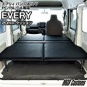 エブリィバン DA17V PC/PA/GA 専用 ベッドキットレザータイプ/クッション材20mmEVERY ベッドエブリイ車中泊 ベットキットエブリー車中泊マットエブリイバン パーツDA17V 日本製