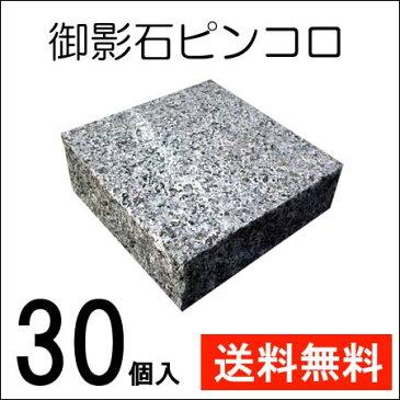 ガーデニング簡単リフォームに最適薄型グレー御影石ピンコロ 9×9cm厚約2〜3cm 天然石ならではの質感30個セット【送料無料】【数量限定】【RCP】エントランス/駐車場/敷石/ブロックガーデン/庭/石材/エクステリア/ナチュラル