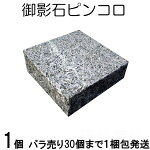 ガーデニング簡単リフォームに最適薄型グレー御影石ピンコロ9×9cm厚約2〜3cm天然石ならではの質感30個まで1梱包【数量限定】【RCP】エントランス/駐車場/敷石/ブロックガーデン/庭/石材/エクステリア/ナチュラル