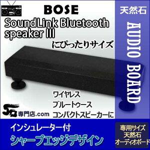 BOSEスピーカー専用御影石オーディオボード 山西黒SoundLink Bluetooth speaker3 厚み30ミリベース【完全受注製作】【RCP】インシュレーター付 石専門店.com