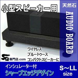 小型スピーカー用天然石オーディオボード,山西黒,インシュレーター付き,LLサイズ