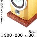 御影石オーディオボード ニューインペリアルレッド厚30ミリベース300×200ミリ 約6kg【 完全 ...