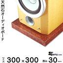 御影石オーディオボード ニューインペリアルレッド厚30ミリベース300×300ミリ 約9kg【 完全 ...