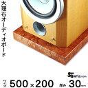 大理石オーディオボード ロッソマグナボスキ厚30ミリベース500...