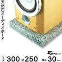 白御影石オーディオボード セサミ厚み 30ミリベース300×250ミリ 約7kg【 完全受注製作 】【RCP】音の...