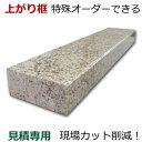 石専門店.com 【石材工場直売店】で買える「框【見積もり専用フォーム】大理石御影石ミリ単位でオーダーメイドリフォーム/建築石材/オーダーメイド/上がりかまち/カマチ/建材」の画像です。価格は1円になります。