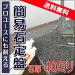 簡易石定盤プロユース対応御影石300〜400×600×約40ミリ厚【送料無料】【石定盤】【受注オーダー製】