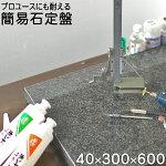 簡易石定盤プロユース対応御影石300×600×約40ミリ厚【送料無料】【石定盤】【受注オーダー製】