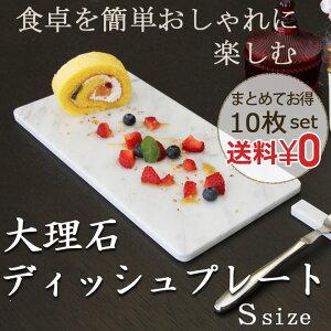 【送料無料】大理石ディッシュプレートSサイズ10枚セットテーブルコーディネートをおしゃれに楽しもう♪シンプル/和洋中、どんな料理にも合う美しい白大理石のフラットプレート大理石テ