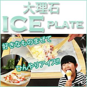 大理石アイスプレート【送料無料】自宅でオリジナルアイスを作ろう!ホームパーティーが盛り上がる♪…