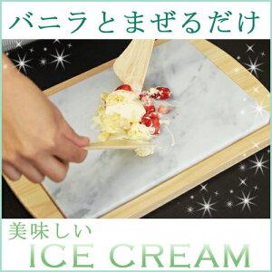 大理石アイスプレート【送料無料】自宅で本格的なオリジナルアイスを作ろう!ホームパーティーが盛り上がる♪誕生日・結婚お祝いのサプライズにもストーンアイスを混ぜるケデップヘラ付【RCP】
