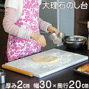 人工じゃない本物の大理石のし台☆パン教室,お菓子教室を始めたい人にカラー・サイズが選べる自...