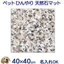 大理石でひんやりペットマット冷却タイル大型ホワイト系ボード【...