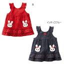 [mikihouse][ミキハウス]ツインうさこ♪デニムジャンパースカート(100cm・110cm)