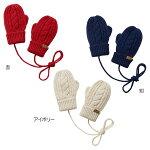 [mikihouse][ミキハウス]ケーブル編みニットミトン(手袋)〈S-M(1歳-5歳)〉