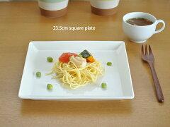 白い食器 ボンクジィーン23.5cmスクエアー ホワイトレベル5【美濃焼/食器%OFF/訳あり/アウト...