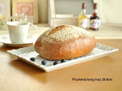 白い食器 プルメリアロングトレー28.4cm ホワイトレベル2【美濃焼・食器・訳あり・アウトレッ...
