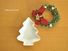 白い食器 ツリートレー16.1cm ホワイトレベル2【美濃焼・食器%OFF・訳あり・アウトレット・...