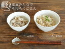 白い食器 【白磁の軽量】夫婦軽量茶碗 ホワイトレベル2【美濃焼・食器%OFF・訳あり・アウト...