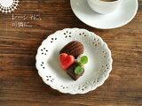 食器 取り皿 おしゃれ 中皿 美濃焼 プレート 花 フラワー アウトレット カフェ風 白磁 ポーセラーツ お花畑のレリーフ皿15.7cm(透かし)