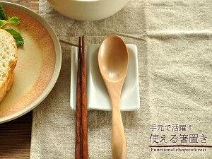 白い食器 小皿にもなるカトラリーレスト ホワイトレベル2【美濃焼/食器/訳あり/アウトレット...