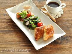 白い食器 トルチェみたいなロングトレー ホワイトレベル2【美濃焼/食器/訳あり/…