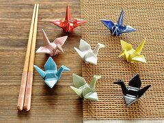 和食器 和のデザイン折鶴箸置き